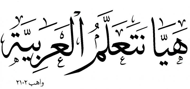 belajar-bahasa-arab